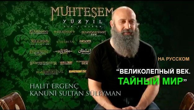 великолепный век смотреть онлайн все сезоны на русском языке: