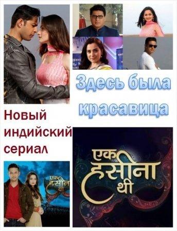 Здесь была красавица / Ek hasina thi Все серии (2014) смотреть онлайн индийский сериал на русском языке