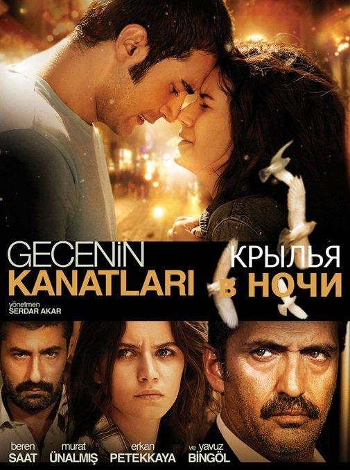 «Онлайн Смотреть Турецкий Сериал 1001 Ночь» — 2010