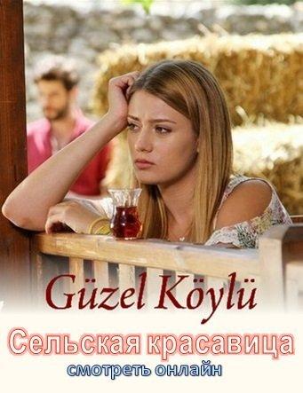 Сериал Сельская красавица / Guzel Koylu 2014 Турецкий сериал на русском языке смотреть онлайн HD 720