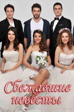 Сбежавшие невесты / Kaсak Gelinler Все серии (2014) смотреть онлайн турецкий сериал на русском языке