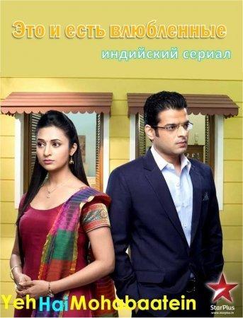 Это и есть влюбленные / Yeh Hai Mohabbatein Все серии (2014) смотреть онлайн индийский сериал на русском языке