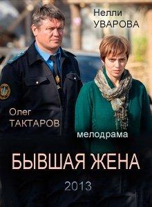 Бывшая жена Все серии: 1-12 серия (2013) смотреть онлайн русский сериал