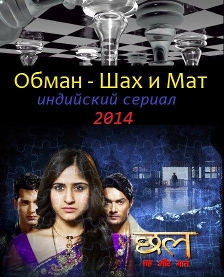 женская доля индийский сериал на русском смотреть