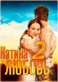 Катина любовь 2 сезон / Катіна любов 2 Все серии (сериал, 2012) смотреть онлайн