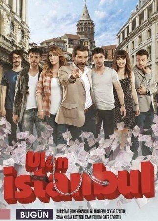 Эй, Стамбул! / Ulan İstanbul Все серии (Турция, 2014) смотреть онлайн турецкий сериал на русском языке