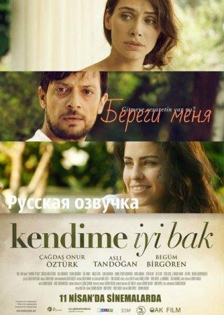 Береги меня / Kendime iyi Bak (Турция, 2014) смотреть онлайн турецкий фильм на русском языке