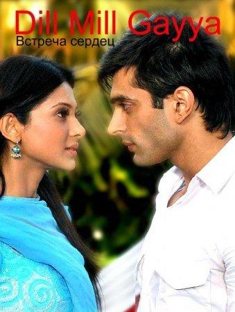 Встреча сердец / Dill Mill Gayye Все серии (Индия, 2010) смотреть онлайн на русском языке