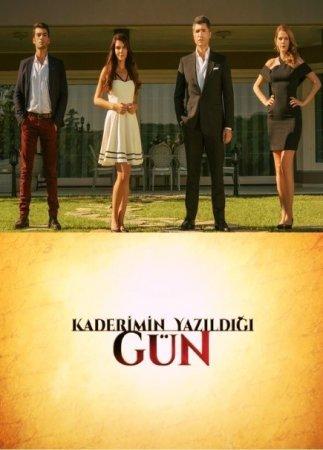 ����, ����� �������� ��� ������ / �aderimin Yazildigi Gun