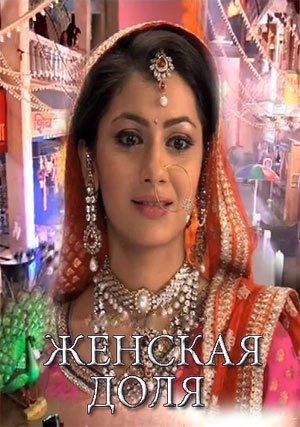 Женская доля / Kumkum Bhagya Все серии (Индия, 2014) смотреть онлайн индийский сериал на русском языке