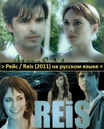 ���� / Reis ��� �����: 1-9 (������, 2011) �������� ������ �������� ������ �� ������� �����