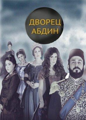 Дворец Абдин Все серии: 1-60 (2015) смотреть онлайн арабский сериал на русском языке