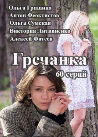 Гречанка Все серии: 1-60 серия (Интер, 2015) смотреть онлайн русский сериал
