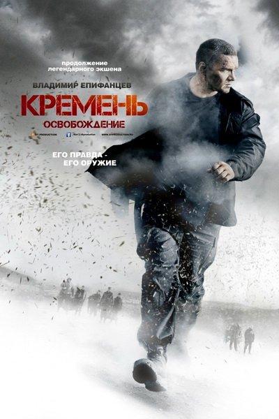 Кремень2 1 серия