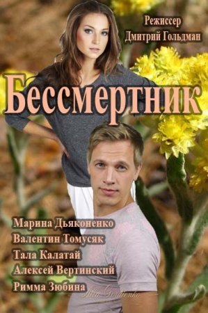 Бессмертник Все серии (Украина, 2015) смотреть онлайн сериал