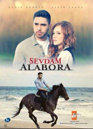 Любовь моя, Алабора / Sevdam Alabora Все серии (2015) смотреть онлайн турецкий сериал на русском языке