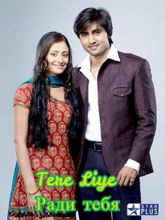 Ради тебя / Tere Liye Все серии (2011) смотреть онлайн индийский сериал на русском языке
