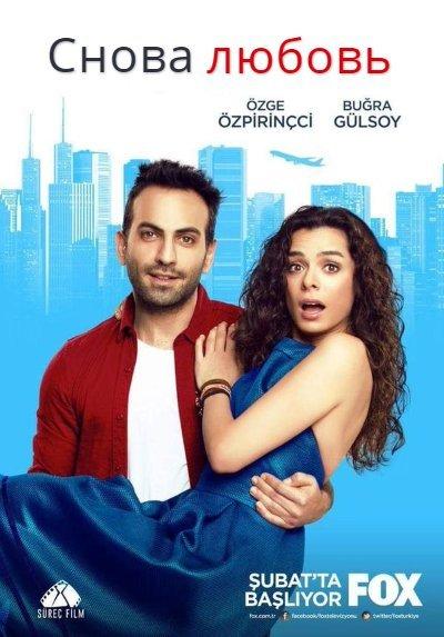 Turkey-TV.net - турецкие сериалы смотреть онлайн!