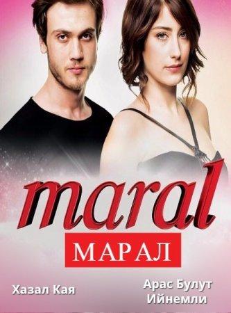 сериал Марал / Красавица / Maral