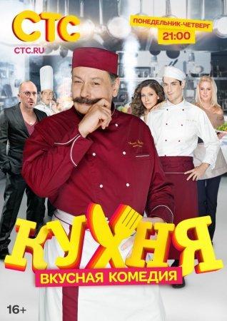 Смотреть фильм русская кухня