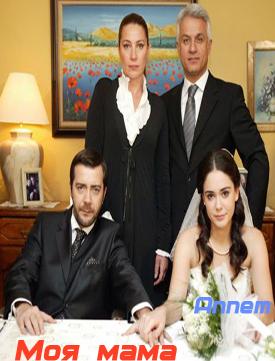 Моя мама турецкий сериал смотреть онлайн на русском