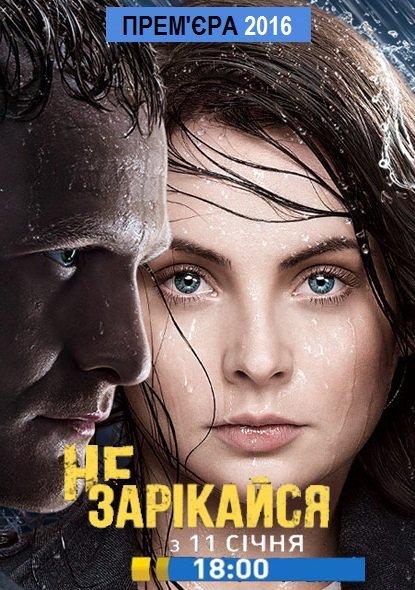 фильмы 2016 россия украина смотреть хорошем качестве