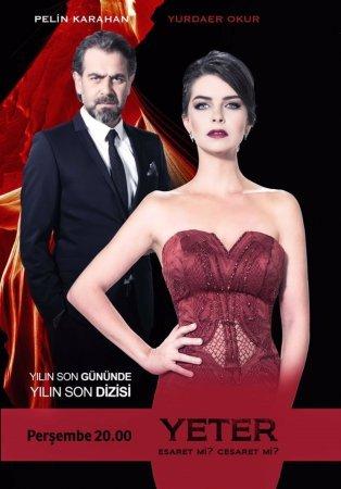 новые турецкие сериалы на русском языке смотреть