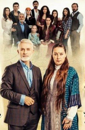 9 серия Время переселения / Göç Zamanı