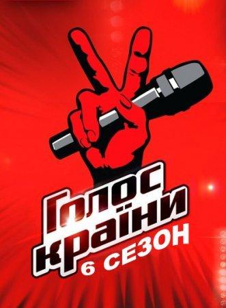 Голос країни 6 сезон Все выпуски (2016) смотреть онлайн на канале 1+1