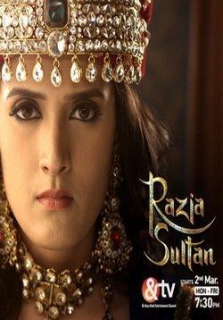 картинки султан разия