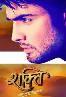 Индийский сериал Сила Воли/Shakti - Astitva Ehsaas Kii 2015 (1-51 серия) смотреть онлайн