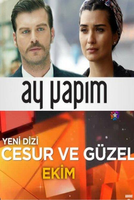 турецкие фильмы 2016 на русском языке