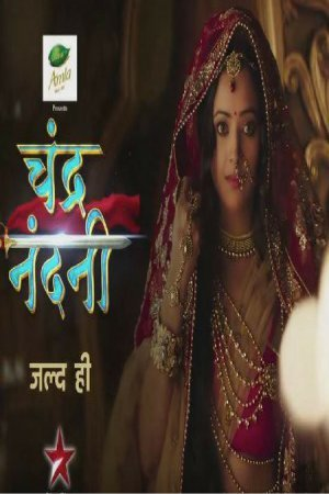 Чандра и Нандини / Chandra Nandni Все серии (2016) смотреть онлайн индийский сериал на русском языке