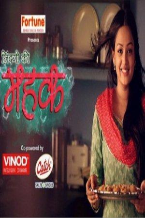 Жизнь Мехек / Zindagi Ki Mehek Все серии (2016) смотреть онлайн индийский сериал на русском языке