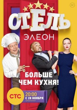 Отель Элеон 1-3 сезон Все серии (2016) смотреть онлайн русский сериал