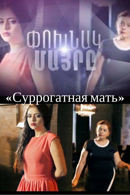 арм фильмы на армянском языке