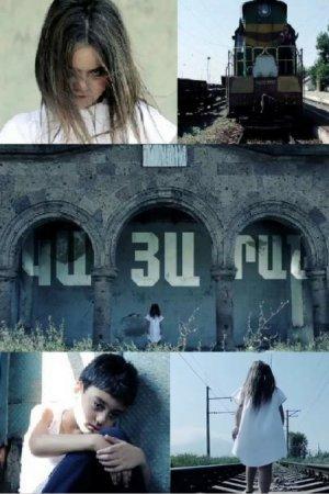 Армянский сериал Каяран смотреть онлайн бесплатно все серии