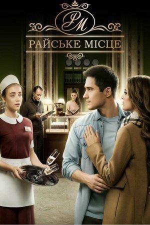 Райское место (2017)
