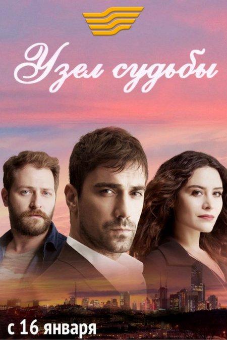 узел судьбы на русском языке серии