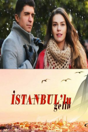 Невеста из Стамбула / Istanbullu Gelin Все серии (2017) смотреть онлайн турецкий сериал на русском языке