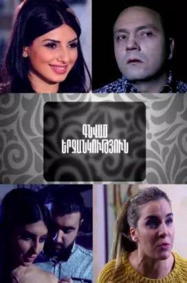 Купленное счастье / Gnvac Erjankutyun Все серии (2017) смотреть онлайн армянский сериал на русском языке
