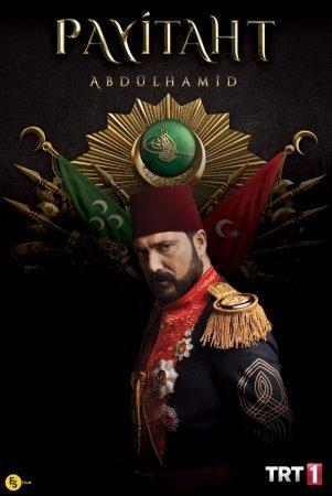 Права на престол Абдулхамид / Payitaht Abdulhamid Все серии (2017) смотреть онлайн на русском языке