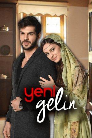 Новая Невеста / Yeni Gelin Все серии (2017) смотреть онлайн турецкий сериал на русском языке