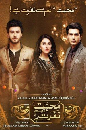 Пустые руки / Khaali Haath Все серии (2017) смотреть онлайн пакистанский сериал на русском языке