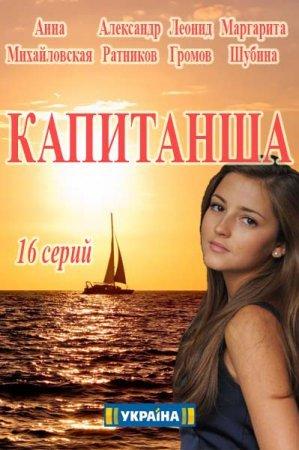 Капитанша / Капітанша Все серии (Украина, 2017) смотреть онлайн сериал