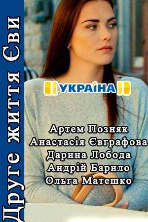 Вторая жизнь Евы / Vtoraya zhizn Evy (2017)