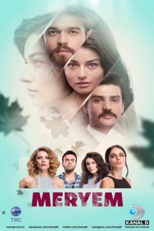 Мерьем / Meryem Все серии (2017) смотреть онлайн турецкий сериал на русском языке