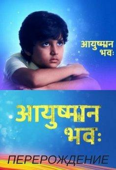 Перерождение / Ayushaman Bhava Все серии (2017) смотреть онлайн индийский сериал на русском языке