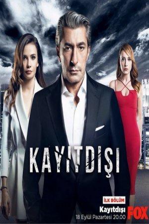 Без протокола / Kayitdisi Все серии (2017) смотреть онлайн турецкий сериал на русском языке