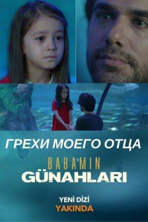 Грехи моего отца / Babanim Gunahlari Все серии (2017) смотреть онлайн турецкий сериал на русском языке